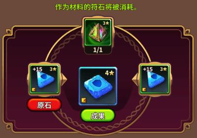 符石融合1.png