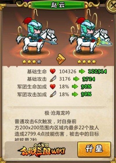 赵云4星.jpg