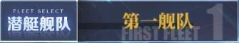 潜艇编队切换.jpg