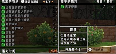 10月18日版本更新笔记 3.5版本更新内容公开-7.png