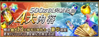 500万DL突破纪念活动3.png