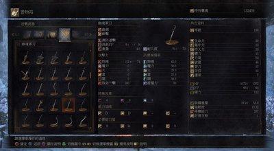 Ds3幽魂军刀1.jpg