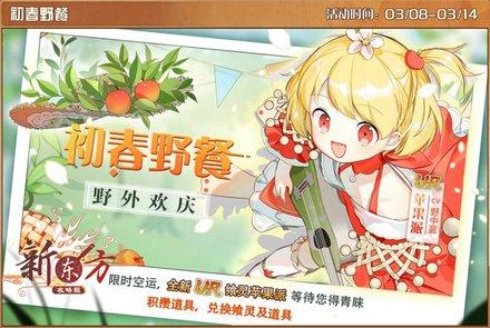 初春野餐.jpg