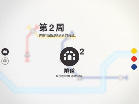 迷你地铁怎么玩-07.jpg