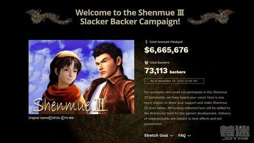 《莎木3》正式开启游戏预购1.jpg