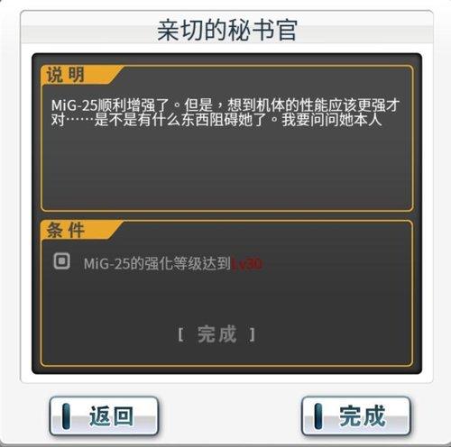 Mig-25一心好感.jpg
