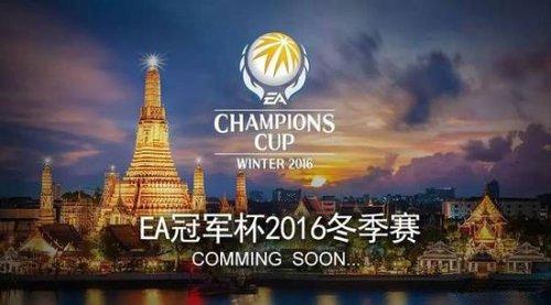 EA冠军杯2016冬季赛即将开幕.jpg