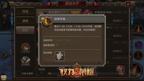 《权力与荣耀》热血PK多元升级1.jpg