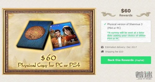 《莎木3》正式开启游戏预购3.jpg