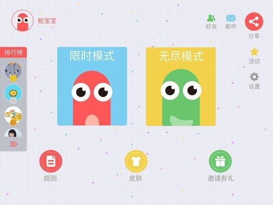 贪吃蛇大作战01.jpg