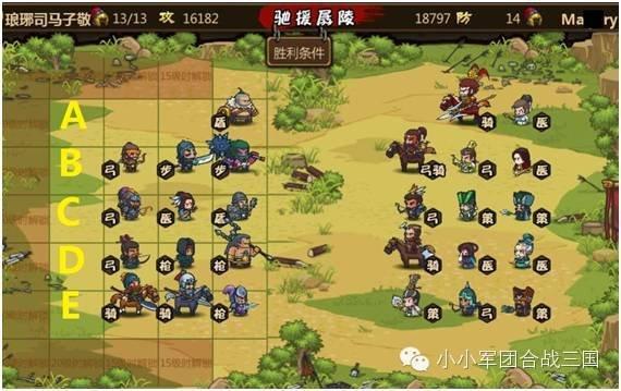 初级兵法布阵篇1.jpg