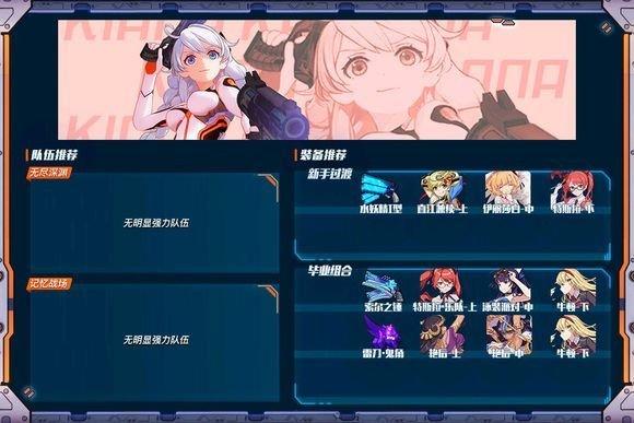 【崩坏3】2.1版本全角色图鉴-图文版(附全角色排行榜)-2.jpg