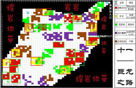 11.巨龙之路资源.png