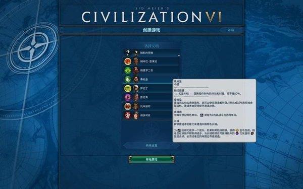 文明6 图文教程攻略百科7.jpg