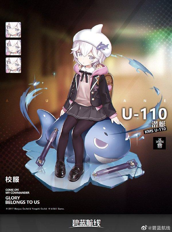 U-110换装官方海报.jpg
