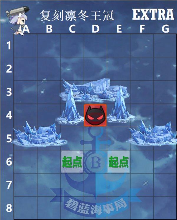 复刻凛冬王冠EXTRA.jpg