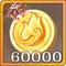 金币x60000.png