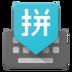 谷歌拼音安卓版(apk)