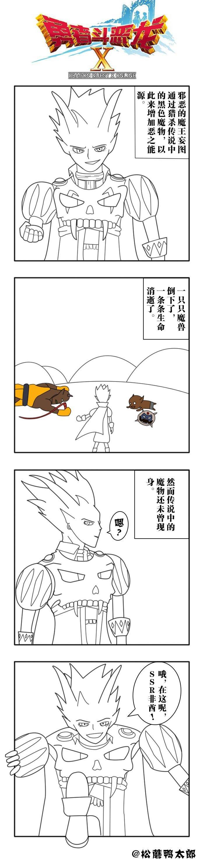 冥王漫画01.jpg
