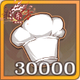 厨力x30000.png