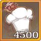 厨力x4500.png