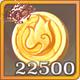 金币x22500.png