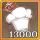 厨力x13000.png