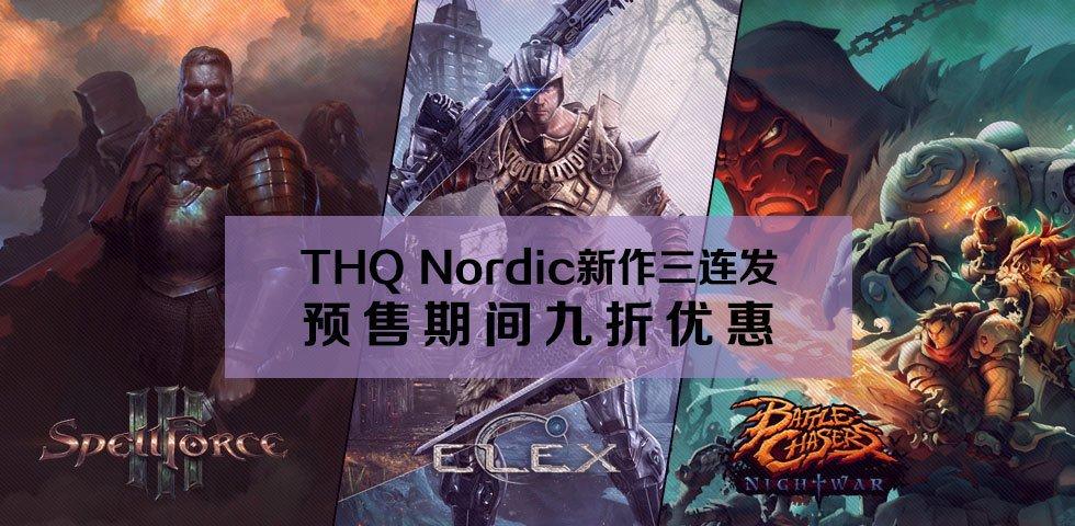 Thq三预售.jpg