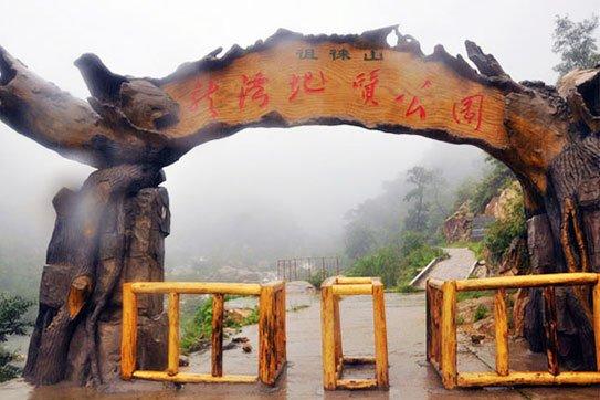 泰安龙湾地质公园高清图片