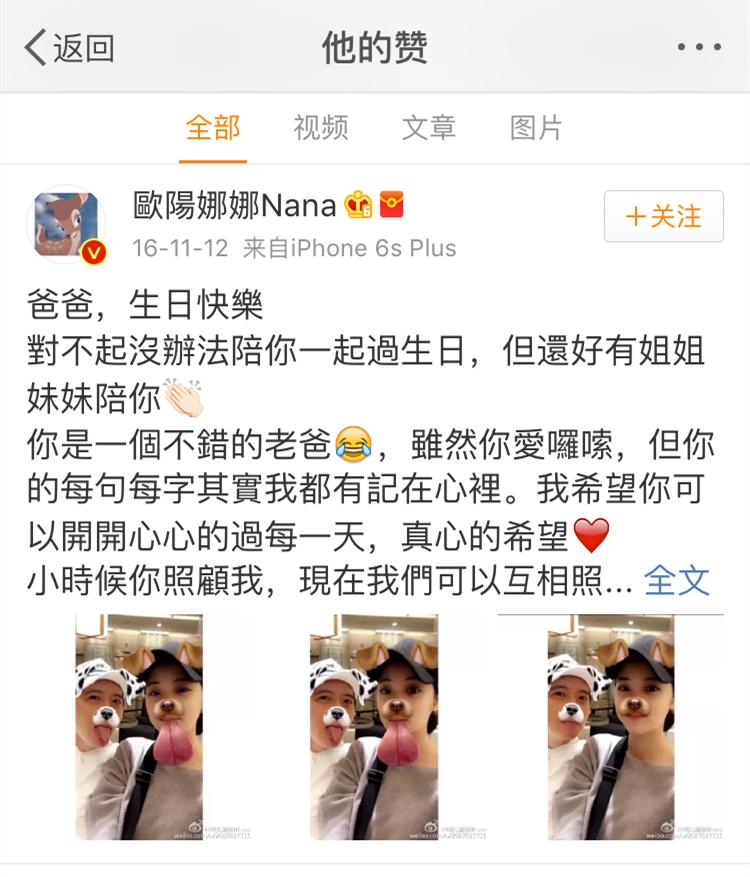 细扒欧阳娜娜和陈飞宇各种甜蜜互动,这是要公开的节奏吗