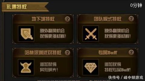 DNF:购买黄金之礼遇团本还能额外翻牌,想不毕业都难