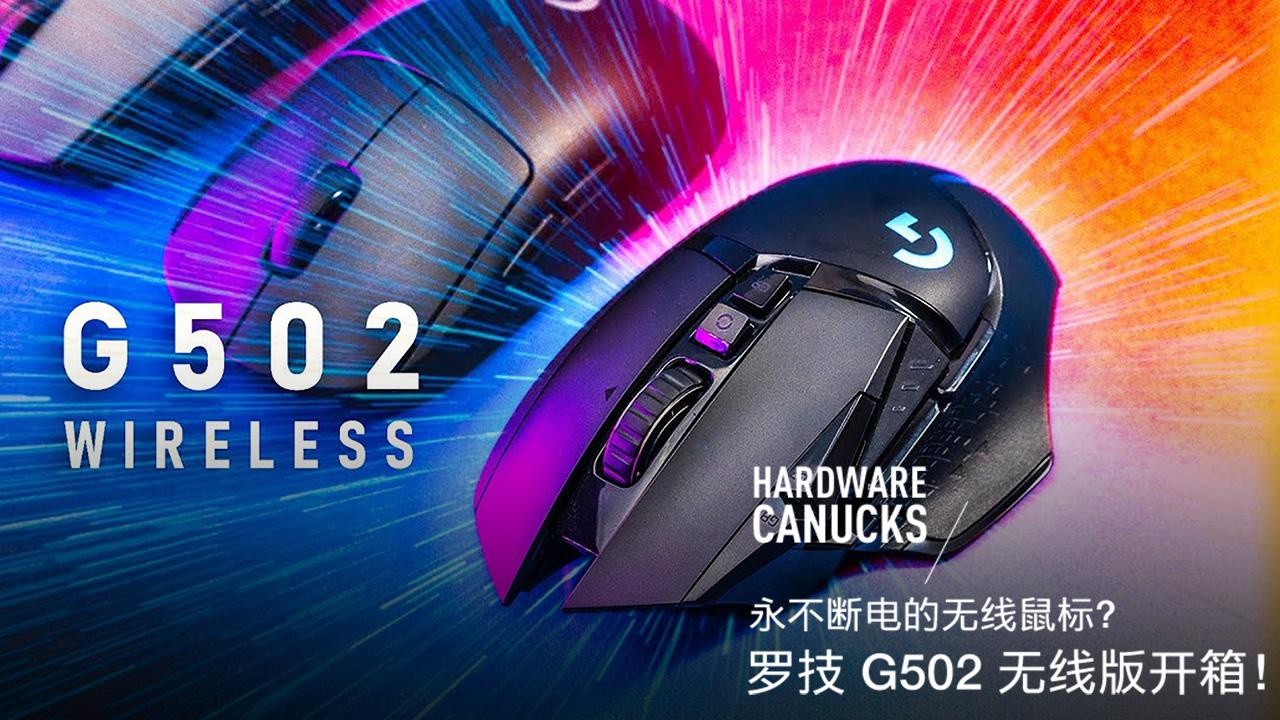 永不断电的无线鼠标?罗技 G502 无线版开箱!