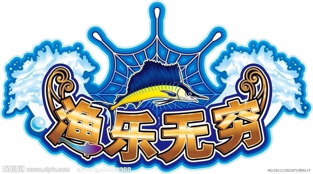 渔乐无穷游戏机玩法说明:1,全新概念捕鱼玩法,多种娱乐游戏场景画面