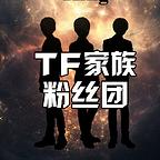 TF家族粉丝团