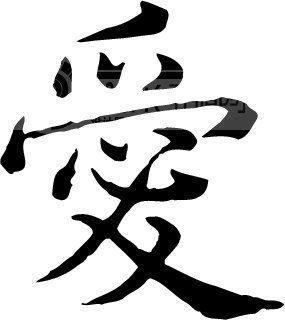 支持繁体中文论述认为,今之简体字乃为繁体中文的简化版本,故传统文字
