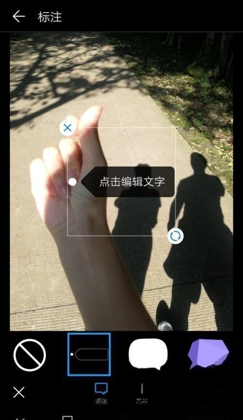 手机照片怎么加字,有这些方法