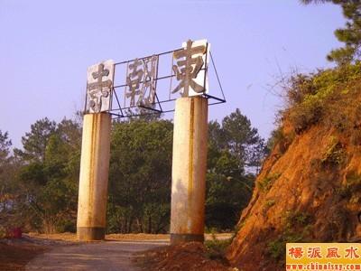 简介 东朝寺位于江西省赣州市于都县罗江乡新屋村.被誉为千年古寺!