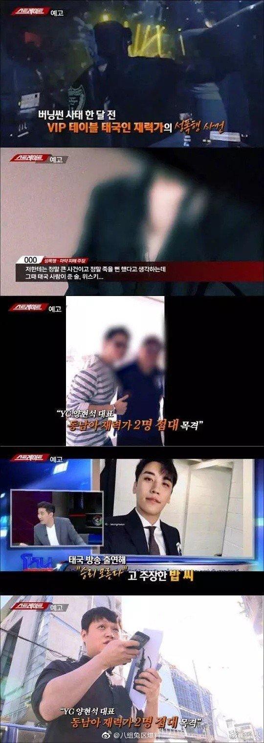 韩电视预告画面