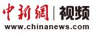 中国新闻网视频