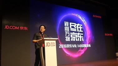 京东公布VR/AR战略计划 发起全球电商VR/AR产业联盟
