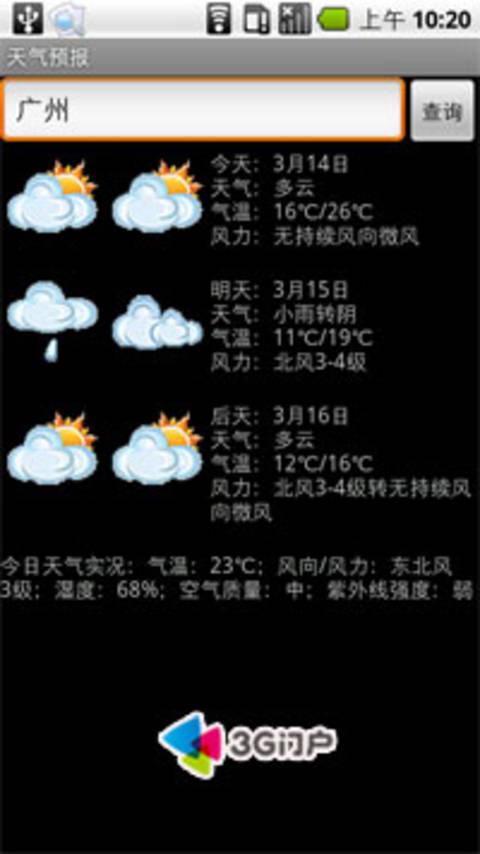 简约天气预报截图1