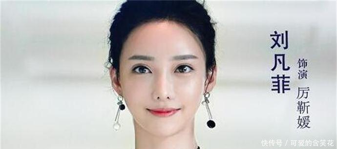 刘凡菲素颜看起来好怪网曝刘凡菲整容前的诗情趣英语有图片