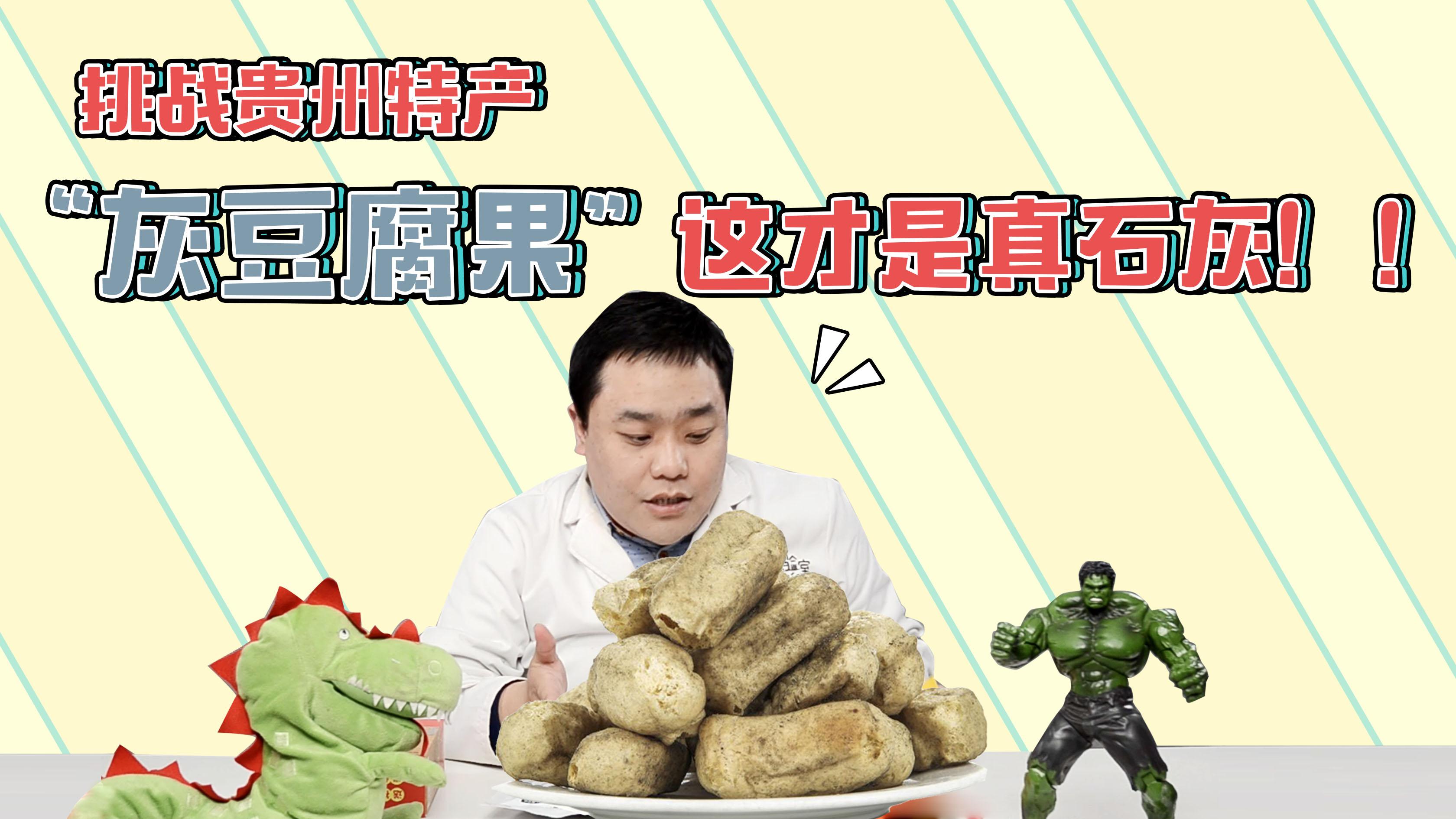 """试吃贵州特产""""灰豆腐果"""",这才是真正的石灰"""