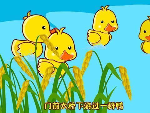 >数鸭子-儿歌