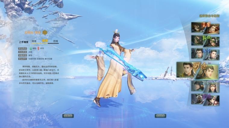 古剑奇谭ol妙法技能加点推荐 主流装备武器选择