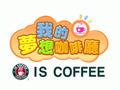我的梦想咖啡厅