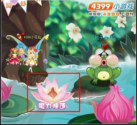 43399小花仙里的沉睡魔莲的谜语是什么