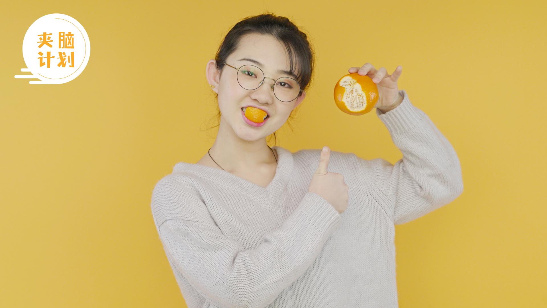 橘子皮的10种高能用法
