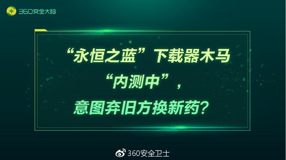 """""""永恒之蓝""""下载器木马""""内测中"""",意图弃旧方换新药?"""