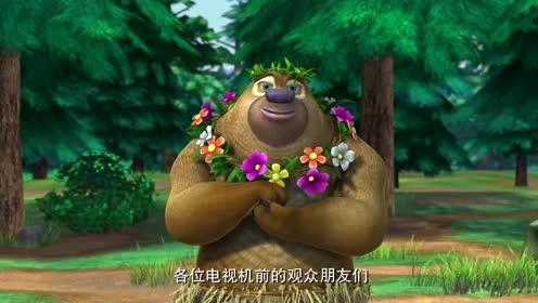熊出没之春日对对碰 30 舞林大会 亲子动漫